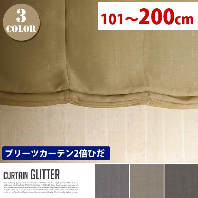 Glitter(グリッター)プリーツカーテン【2倍ひだ】 エレガントスタイル (幅:101-200cm)全3色(BE、OL、BR)送料無料