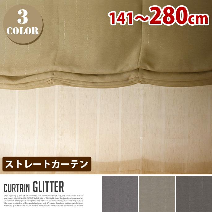 Glitter(グリッター)ストレートカーテン【ひだ無】 フラットスタイル (幅:141-280cm)全3色(BE、OL、BR)送料無料