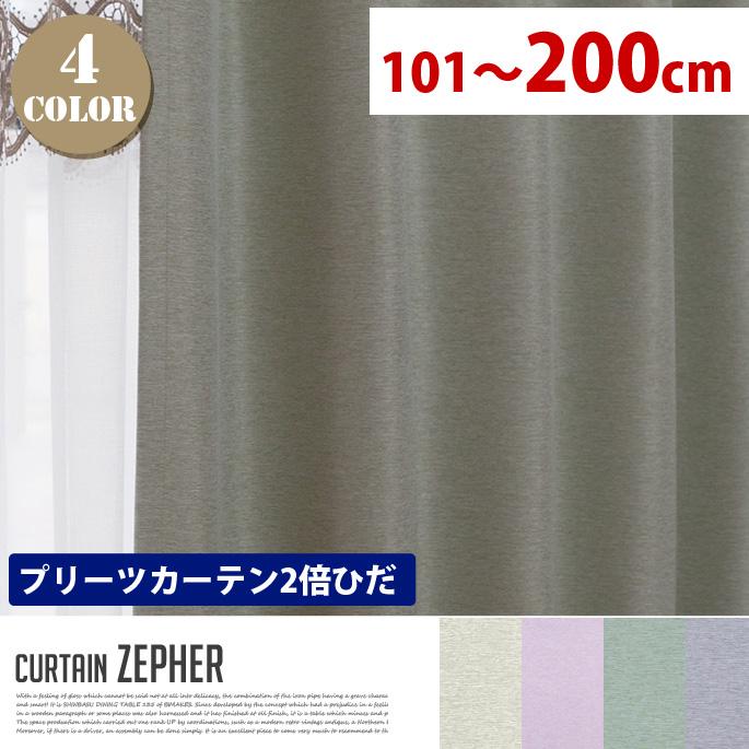 Zepher(ゼファー)プリーツカーテン【2倍ひだ】 遮光1級 エレガントスタイル (幅:101-200cm)全4色(IV、PI、GN、GRY)送料無料