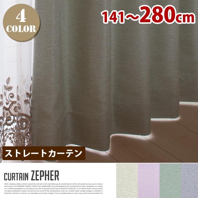 Zepher(ゼファー)ストレートカーテン【ひだ無】 遮光1級 フラットスタイル (幅:141-280cm)全4色(IV、PI、GN、GRY)送料無料
