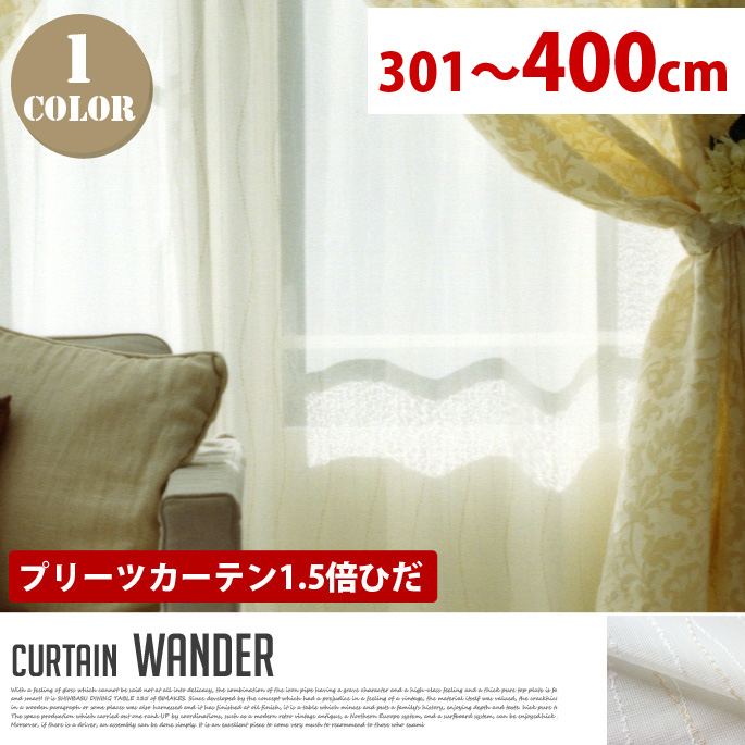 Wander(ワンダー) プリーツカーテン【1.5倍ひだ】 (幅:301-400cm)送料無料
