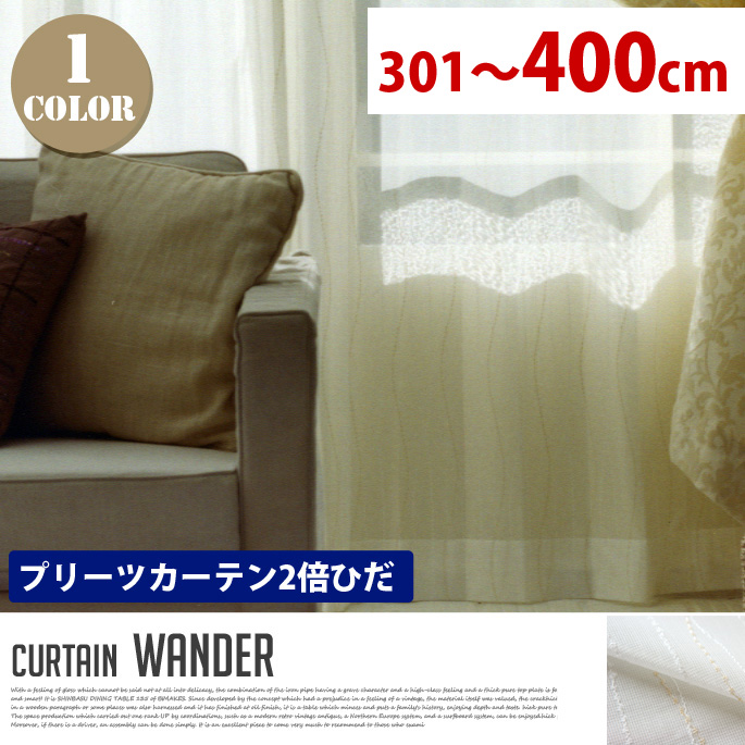 Wander(ワンダー) プリーツカーテン【2倍ひだ】 エレガントスタイル (幅:301-400cm)送料無料