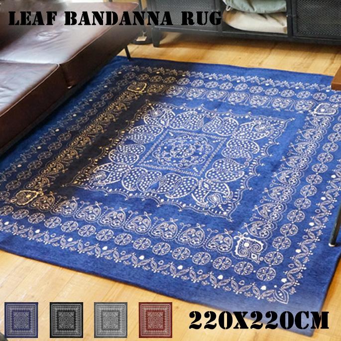 Leaf Bandanna Rug(リーフバンダナ ラグ) 220×220cm 3171 全4色(Black、Burgundy、Gray、Navy) 送料無料
