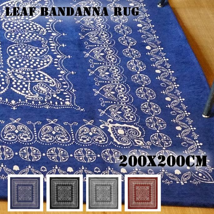 Leaf Bandanna Rug(リーフバンダナ ラグ) 200×200cm 3171 全4色(Black、Burgundy、Gray、Navy) 送料無料