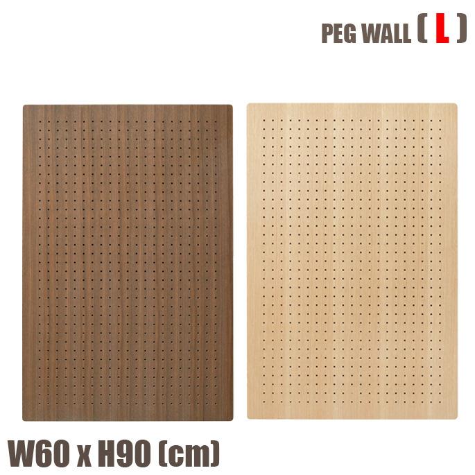 PEG SERIES PEG WALL L(ペグシリーズ ペグウォールL)・ペグボード amabro(アマブロ)全2タイプ(Walnut・Oak)