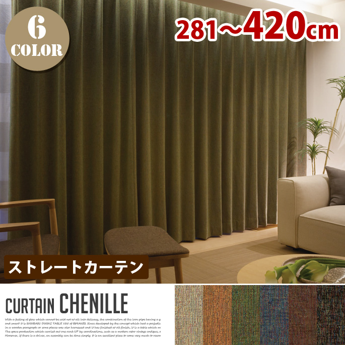 Chenille (シェニール) ストレートカーテン【ひだ無】フラットスタイル (幅:281-420cm)全6色(BE、OR、GN、NV、BR、BK)送料無料
