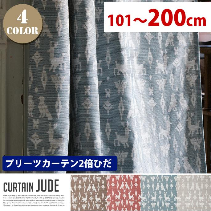 Jude (ジュート) プリーツカーテン【2倍ひだ】 エレガントスタイル (幅:101-200cm)全4色(BR、RD、GN、GRY)送料無料
