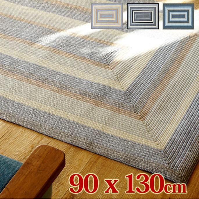 洗濯可♪ 編み込み質感がスッキリとして気持ちい!DU-RUG 90×130cm 全3色(ベージュ、ブラック、ブルー) 送料無料