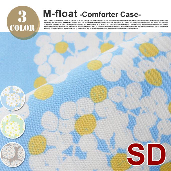 コンフォーターケース セミダブル(Comforter Case SD) 170×210cm Mフロート(M-float) クォーターリポート(QUARTER REPORT) 岡 理恵子(Rieko Oka) 日本製 カラー(サックス・ミント・グレー)