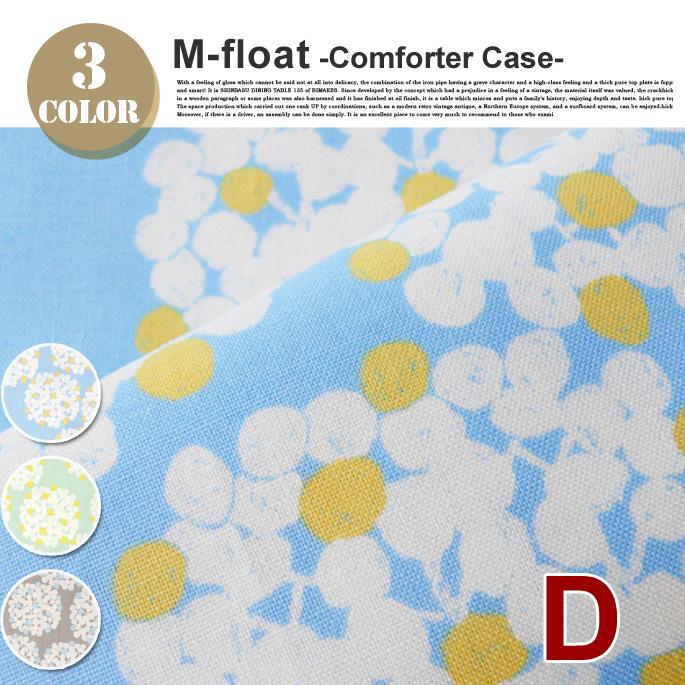 コンフォーターケース ダブル(Comforter Case D) 190×210cm Mフロート(M-float) クォーターリポート(QUARTER REPORT) 岡 理恵子(Rieko Oka) 日本製 カラー(サックス・ミント・グレー)