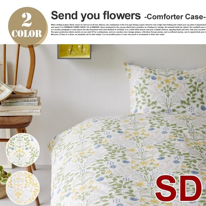 コンフォーターケース セミダブル(Comforter Case SD) 170×210cm センド ユー フラワーズ(Send you flowers) クォーターリポート(QUARTER REPORT) 岡 理恵子(Rieko Oka) 日本製 カラー(イエロー・グリーン)