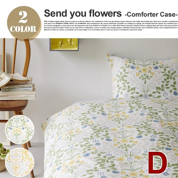 コンフォーターケース ダブル(Comforter Case D) 190×210cm センド ユー フラワーズ(Send you flowers) クォーターリポート(QUARTER REPORT) 岡 理恵子(Rieko Oka) 日本製 カラー(イエロー・グリーン)