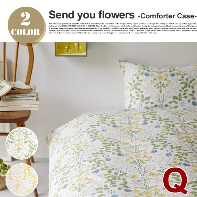 コンフォーターケース クイーン(Comforter Case Q) 210×210cm センド ユー フラワーズ(Send you flowers) クォーターリポート(QUARTER REPORT) 岡 理恵子(Rieko Oka) 日本製 カラー(イエロー・グリーン)