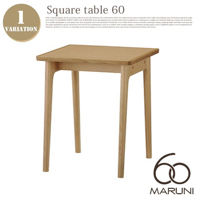 マルニ60 MARUNI60 マルニ木工 スクエアテーブル60(Square Table 60) ナチュラル(Natural) ロクマルビジョン(60VISION) ナガオカケンメイ 送料無料