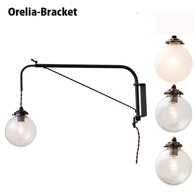 Orelia Bracket(オレリアブランケット) 間接照明・壁面照明 LT-2178・LT-2179・LT-2180 インターフォルム(INTERFORM) カラー(クリア・フロスト・バルブ) 送料無料