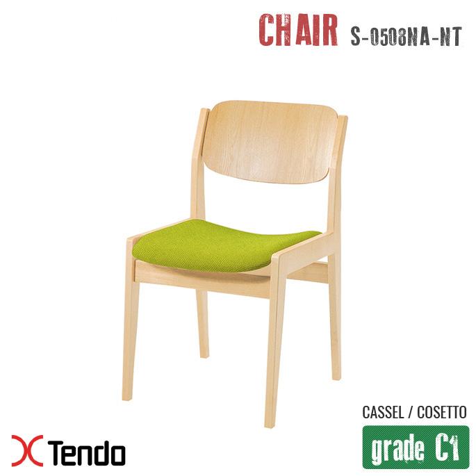 チェア(Chair) S-0508NA-NT グレードC1 1954年 天童木工(Tendo mokko) 水之江 忠臣(Tdaomi Mizunoe) 送料無料