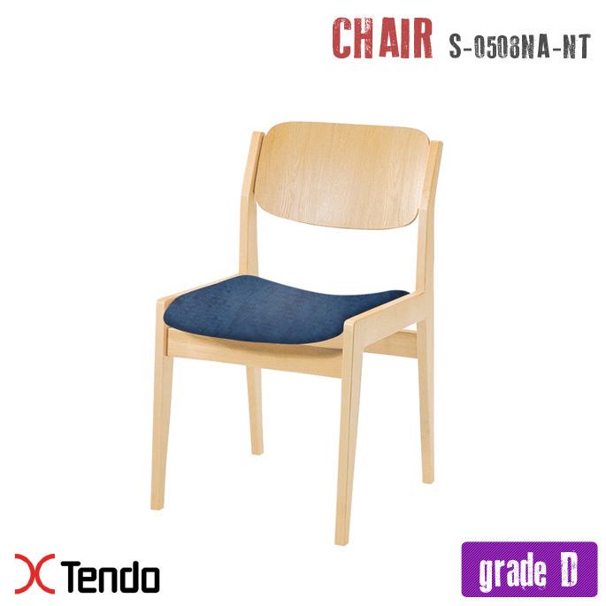 チェア(Chair) S-0508NA-NT グレードD 1954年 天童木工(Tendo mokko) 水之江 忠臣(Tdaomi Mizunoe) 送料無料