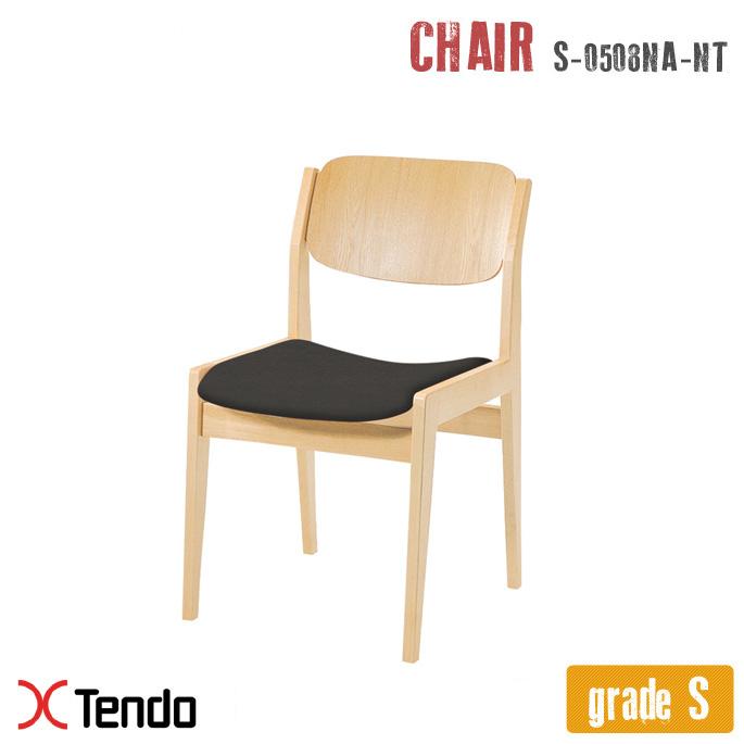 チェア(Chair) S-0508NA-NT グレードS 1954年 天童木工(Tendo mokko) 水之江 忠臣(Tdaomi Mizunoe) 送料無料