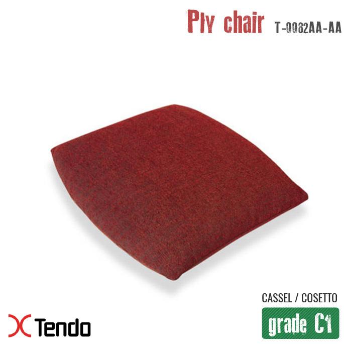 プライチェア用クッション(Ply chair cushion) T-0082AA-AA グレードC1 1960年 天童木工(Tendo mokko) 乾 三郎(Saburo Inui)