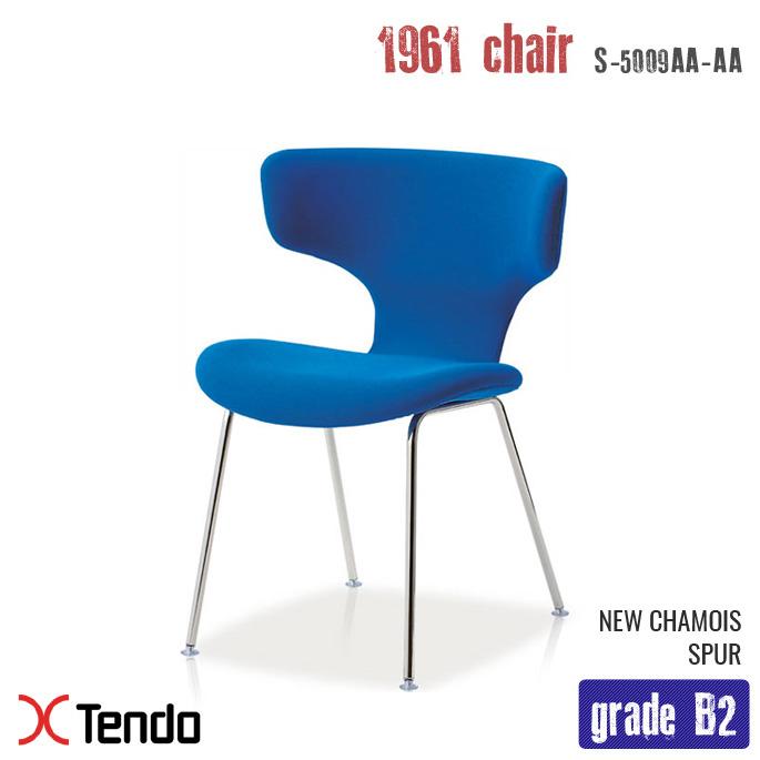チェア(Chair) S-5009AA-AA グレードB2 1961年 天童木工(Tendo mokko) 剣持 勇(Isamu Kenmochi) 送料無料