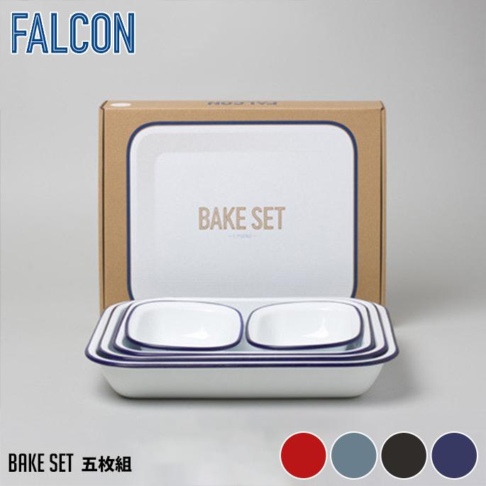 【予約中!】 FALCON BAKE SET(ファルコン Black FALCON べークセット) SET(ファルコン 全4カラー(Original White with Blue・Pillarbox Red・Pigeon Grey・Coal Black ), breaks general store:e93ba7be --- supercanaltv.zonalivresh.dominiotemporario.com