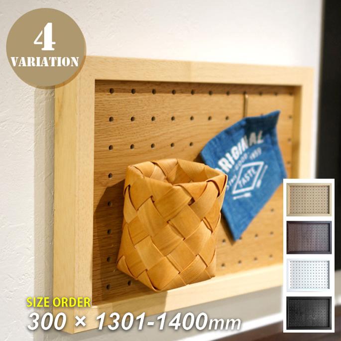 ORDER PEG BOARD 300×1301-1400 mm(オーダーペグボード 300×1301-1400 mm)有孔ボード サイズオーダー カット壁掛け収納 DIY パンチングボード 送料無料 JIG(ジェイアイジー) カラー(ナチュラル・ブラウン・ホワイト・ブラック)