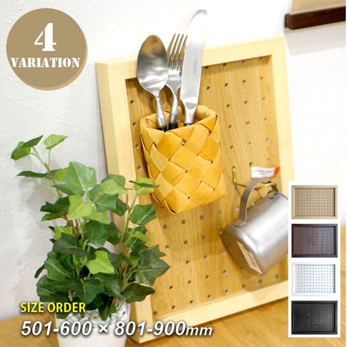 ORDER PEG BOARD 501-600×801-900 mm(オーダーペグボード 501-600×801-900 mm)有孔ボード サイズオーダー カット壁掛け収納 DIY パンチングボード 送料無料 JIG(ジェイアイジー) カラー(ナチュラル・ブラウン・ホワイト・ブラック)