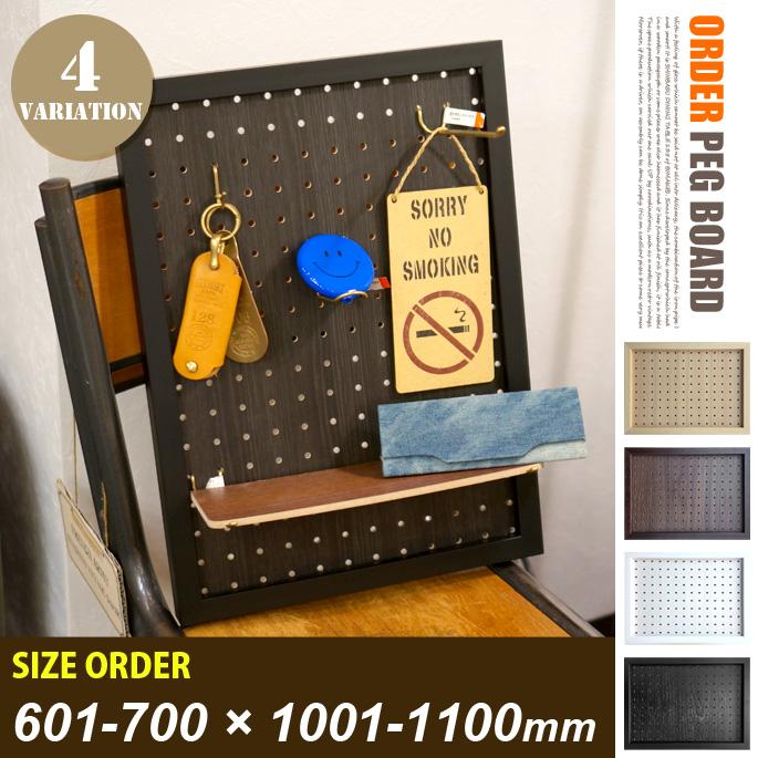 ORDER PEG BOARD 601-700×1001-1100 mm(オーダーペグボード 601-700×1001-1100 mm)有孔ボード サイズオーダー カット壁掛け収納 DIY パンチングボード 送料無料 JIG(ジェイアイジー) カラー(ナチュラル・ブラウン・ホワイト・ブラック)