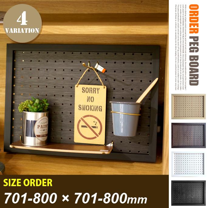 ORDER PEG BOARD 701-800×701-800 mm(オーダーペグボード 701-800×701-800 mm)有孔ボード サイズオーダー カット壁掛け収納 DIY パンチングボード 送料無料 JIG(ジェイアイジー) カラー(ナチュラル・ブラウン・ホワイト・ブラック)