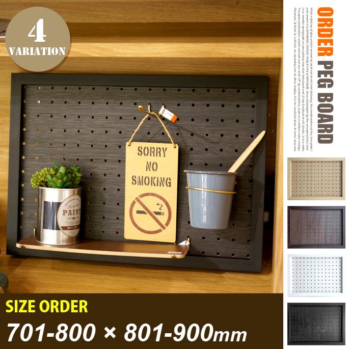 ORDER PEG BOARD 701-800×801-900 mm(オーダーペグボード 701-800×801-900 mm)有孔ボード サイズオーダー カット壁掛け収納 DIY パンチングボード 送料無料 JIG(ジェイアイジー) カラー(ナチュラル・ブラウン・ホワイト・ブラック)