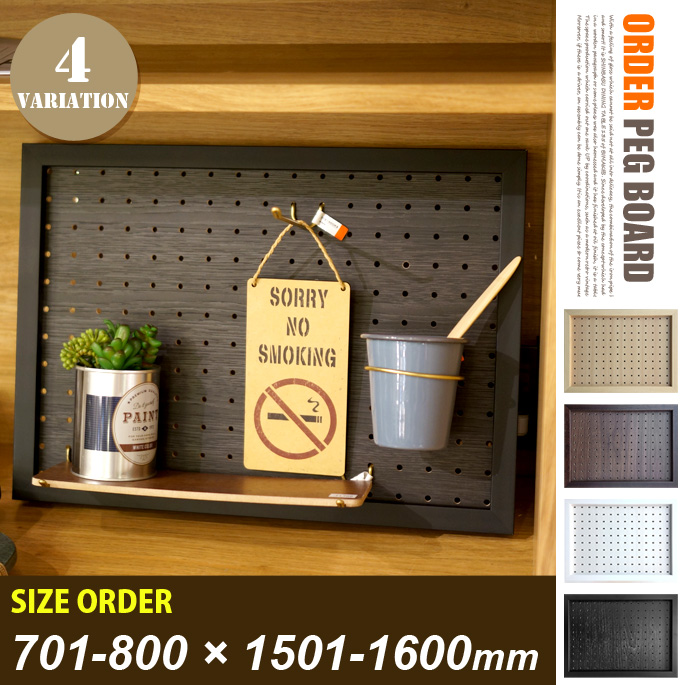 ORDER PEG BOARD 701-800×1501-1600 mm(オーダーペグボード 701-800×1501-1600 mm)有孔ボード サイズオーダー カット壁掛け収納 DIY パンチングボード 送料無料 JIG(ジェイアイジー) カラー(ナチュラル・ブラウン・ホワイト・ブラック)