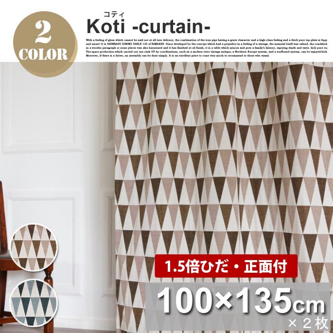 ドレープカーテン(W100×H135cm) 1.5倍ヒダ・正面付・2枚セット コティ(Koti) クォーターリポート(QUARTER REPORT) 日本製 カラー(ブルー・ブラウン)