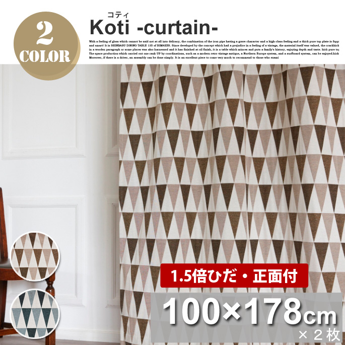 ドレープカーテン(W100×H178cm) 1.5倍ヒダ・正面付・2枚セット コティ(Koti) クォーターリポート(QUARTER REPORT) 日本製 カラー(ブルー・ブラウン)