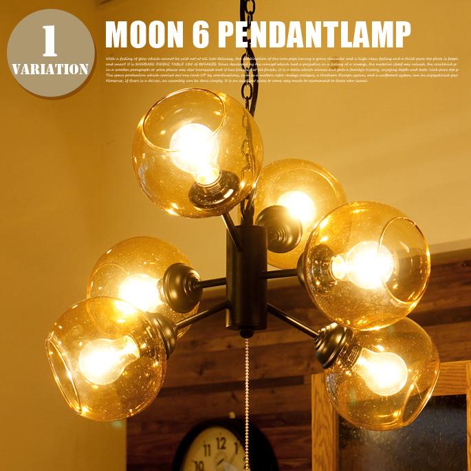 アンバーグラスで幻想的な光を演出♪ MOON 6(ムーンシックス) GS-016 ハモサ(HERMOSA) 送料無料 あす楽対応