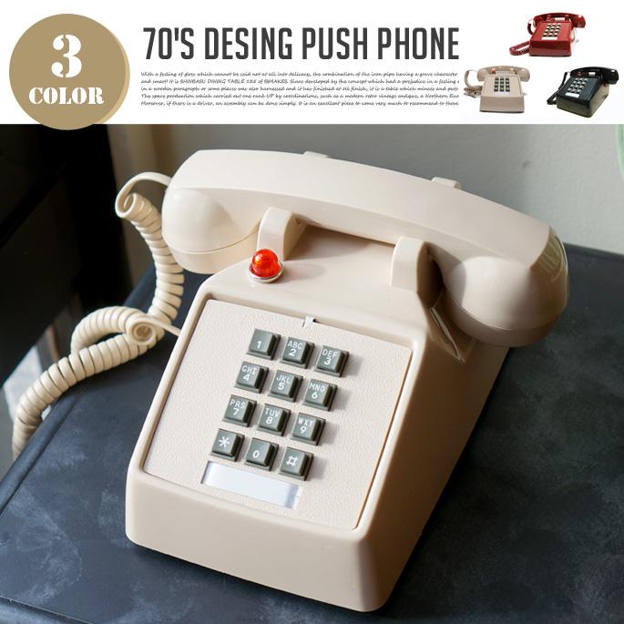 プッシュ 電話 70's Design Push Phone(70'sデザインプッシュフォン) 全3カラー(VINTAGERED・ANTIQUEWHITE・GROSSBLACK) 送料無料