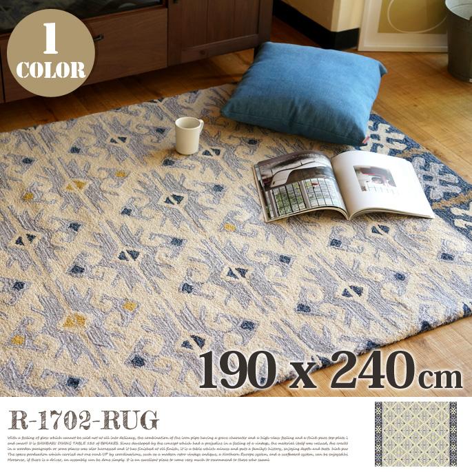 ラグマットR-1702-RUG 190x240cm