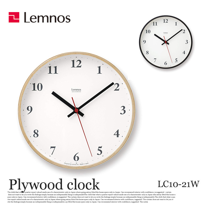 壁掛時計 / 新築祝い LC10-21W NT Plywood clock 掛け時計 【送料無料・あす楽対応】 タカタレムノス 引越し祝い KO-3 電波時計 ナチュラル Lemnos レムノス