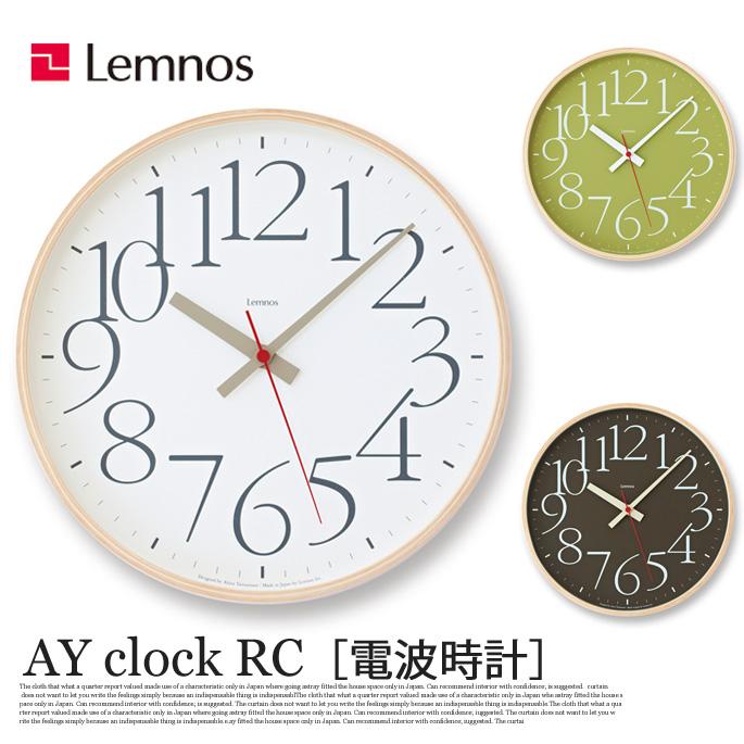 【送料無料】 掛け時計 電波時計 エーワイクロックアールシー AY clock RC AY14-10 レムノス Lemnos ホワイト ブラウン グリーン ウォールクロック デザイン時計 壁掛け時計 木製 北欧 西海岸 おしゃれ 新築祝い 引っ越し祝い 結婚祝い ギフト プレゼント