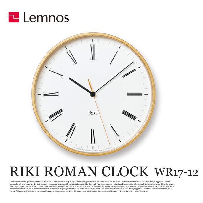 【送料無料】 掛け時計 リキローマンクロック RIKI ROMAN CLOCK WR17-12 レムノス Lemnos ウォールクロック デザイン時計 壁掛け時計 アルミニウムフレーム 北欧 西海岸 おしゃれ 新築祝い 引っ越し祝い 結婚祝い ギフト プレゼント