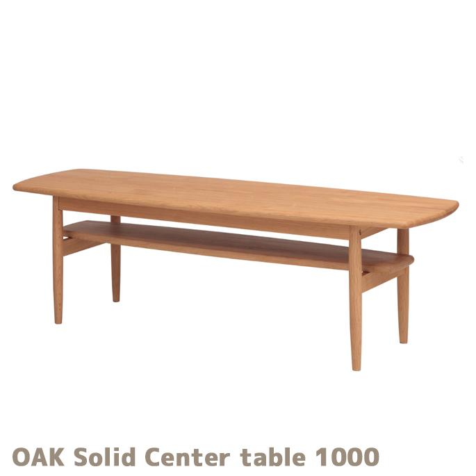 OAK Solid Center Table 1000 オークソリッドセンターテーブル1000 送料無料 LDコーディネート リビング ダイニング 無垢材 カフェスタイル Solid Wood series ソリッドウッドシリーズ カラー