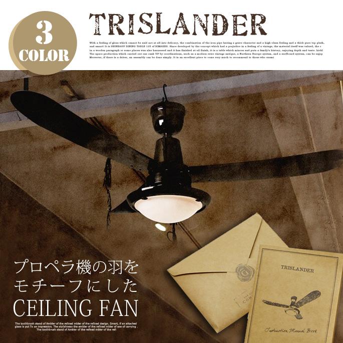 TRISLANDER CEILING FAN(トライスランダー シーリングファン) L-0030 HERMOSA(ハモサ) シーリングライト・天井照明 全3色(シルバー・ブロンズ・ブラック) 送料無料 あす楽対応 あす楽対応