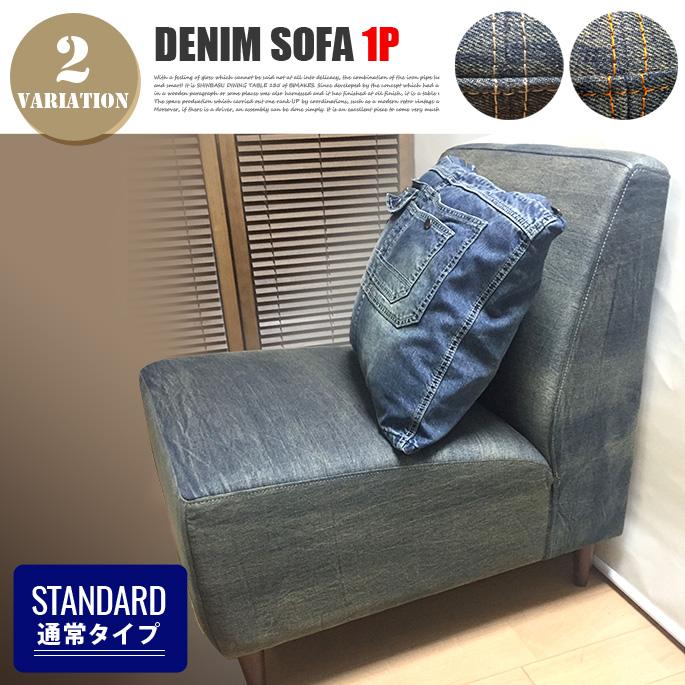 デニム 1P ソファ 通常タイプ DENIM 1P SOFA 送料無料 ヴィンテージ ウォッシュ加工 USEDデニム仕上げ オーダーソファ 国産 2カラー