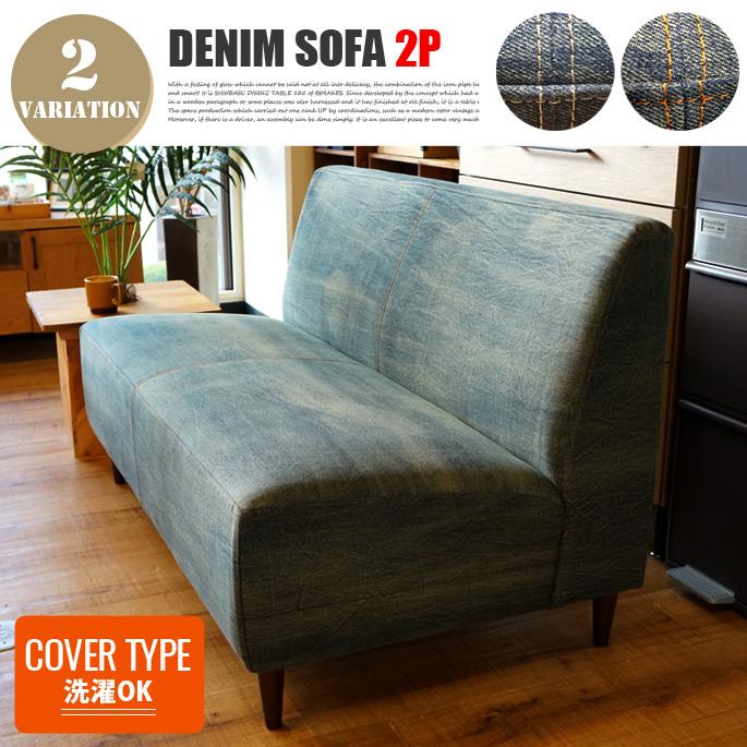 デニム 2P ソファ カバーリングタイプ DENIM 2P SOFA 送料無料 ヴィンテージ ウォッシュ加工 USEDデニム仕上げ オーダーソファ 国産 2カラー