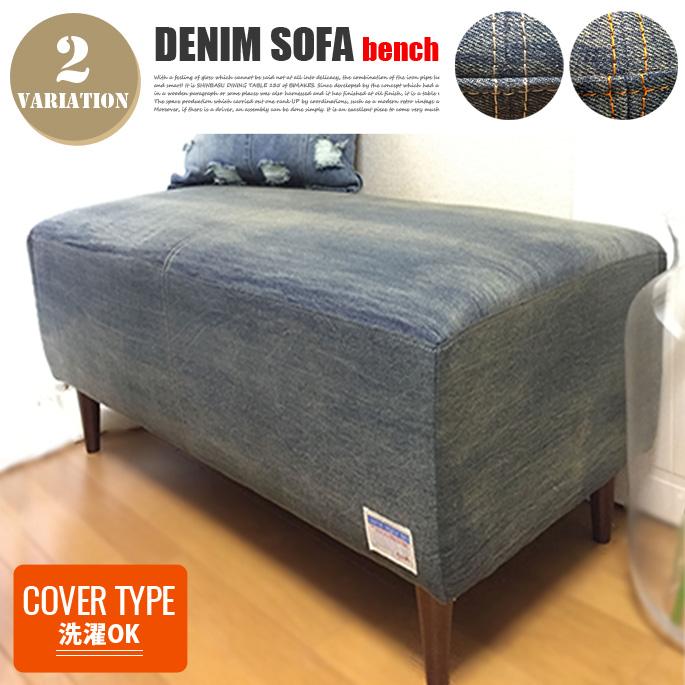 デニム ベンチ カバーリングタイプ DENIM bench 送料無料 ヴィンテージ ウォッシュ加工 USEDデニム仕上げ オーダーソファ 国産 2カラー