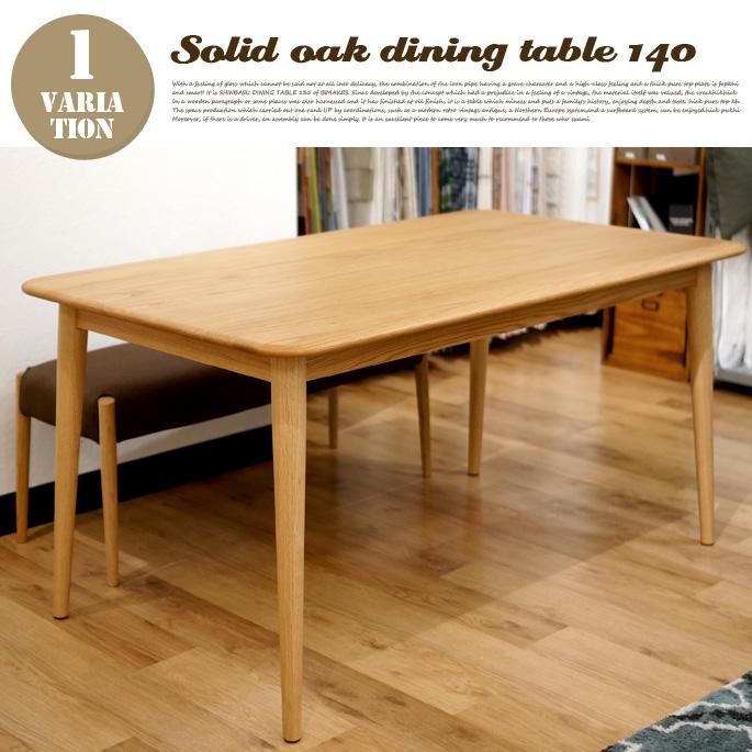 SOLID OAK DINING TABLE 140(ソリッドダイニングテーブル140) 長方形ダイニングテーブル 4人掛けテーブル 送料無料