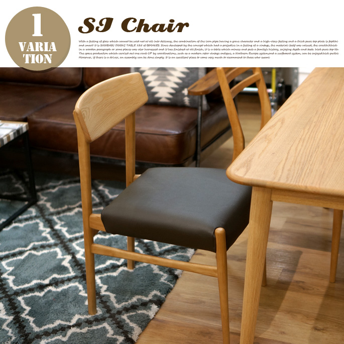 SI CHAIR(SIチェア)本体 ダイニングチェア 椅子 送料無料