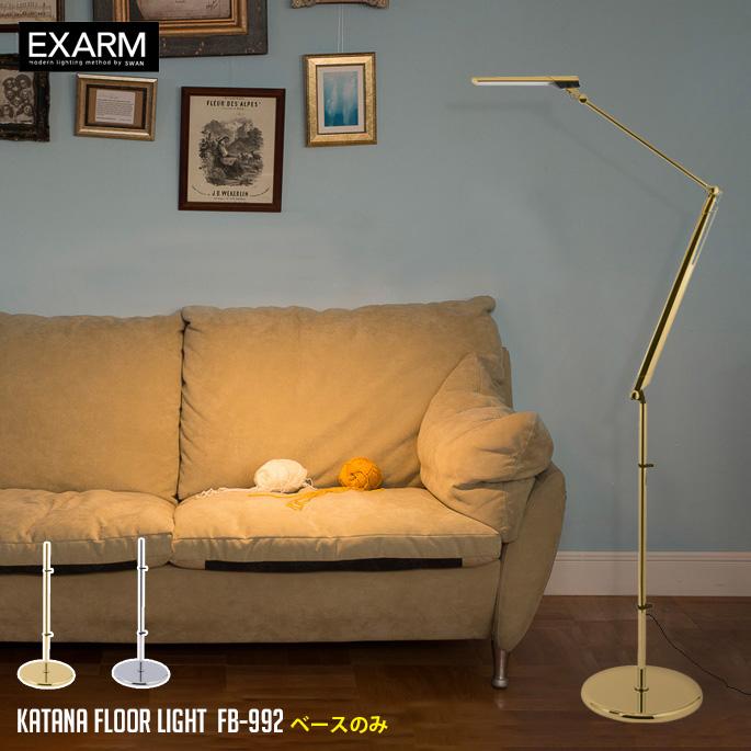LED フロアライトベース LEDIC EXARM KATANA FLOOR LIGHT BASE レディック エグザーム カタナ フロアベース FB-992 全2カラー(ゴールド・クローム ) フロアスタンド フロアランプ リビング 寝室 日本製 送料無料