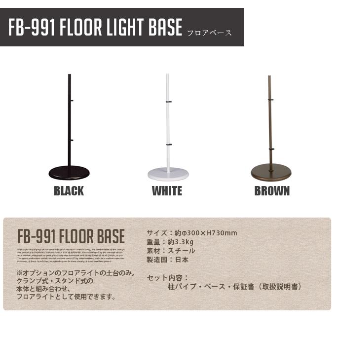 LED フロアライトベース LEDIC EXARM DIVA レディック エグザーム ディーバ フロアベース FB-991 全3カラー(ブラック・ホワイト・ブラウン) フロアスタンド フロアランプ リビング 寝室 日本製