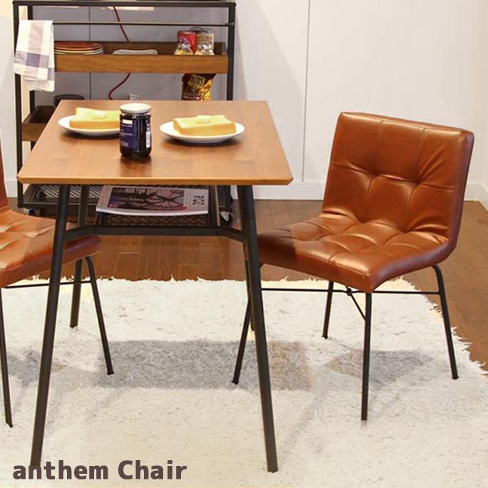 【送料無料】 パーソナルチェア 合成皮革 45×50×70.5cm アンセム チェア anthem Chair ANC-2552BR 食卓用 リラックスチェア イス 座高43cm シートハイ LDコーディネート ダイニング カフェスタイル