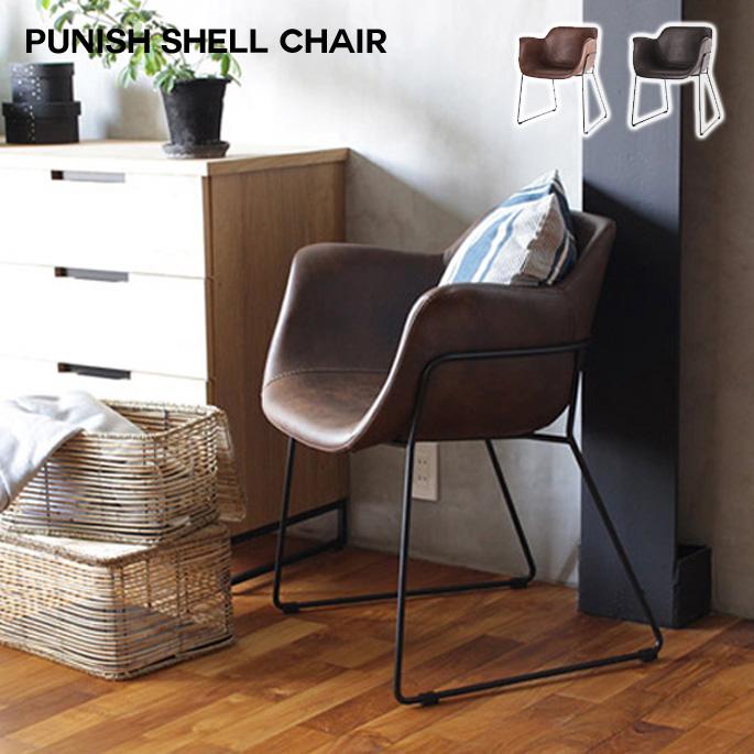 アデペシュ a depeche パニッシュ シェルチェア PUNISH shell chair PNS-SLC アイアン ダイニングチェア イス レトロビンテージ インダストリアル 西海岸 スタイリッシュ 【送料無料】